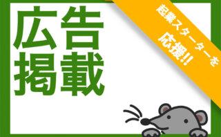 オランダ起業を応援・広告掲載者募集!!